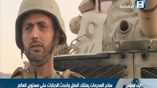 سلاح المدرعات أحد الوحدات القتالية الهامة للقوات السعودية