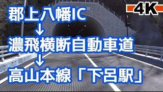 【4K】郡上八幡IC〜濃飛横断自動車道〜高山本線「下呂駅」