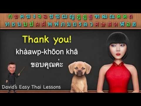 Thai Language Vocabulary 5 - rich, poor, wide, narrow, safe, dangerous (Learn Thai Language Lesson)