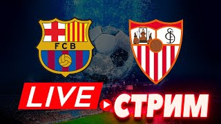 Барселона - Севилья обзор матчей Кристалл Пэлас - Манчестер Юнайтед Милан - Удинезе Стрим