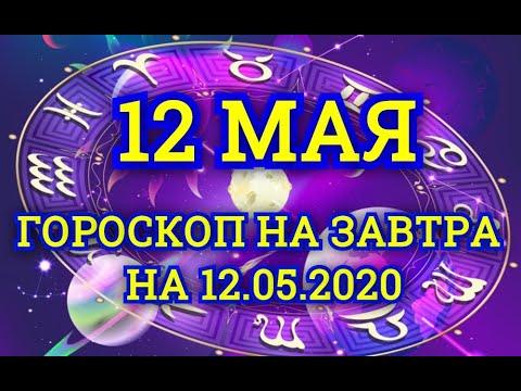 Гороскоп на завтра на 12.05.2020 | 12 Мая | Астрологический прогноз