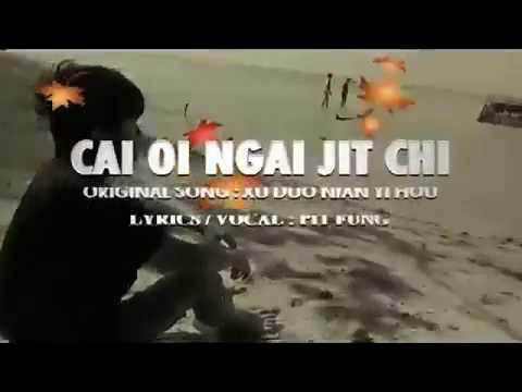Cai Oi Ngai Jit Chi - Pit Fung (Hakka)