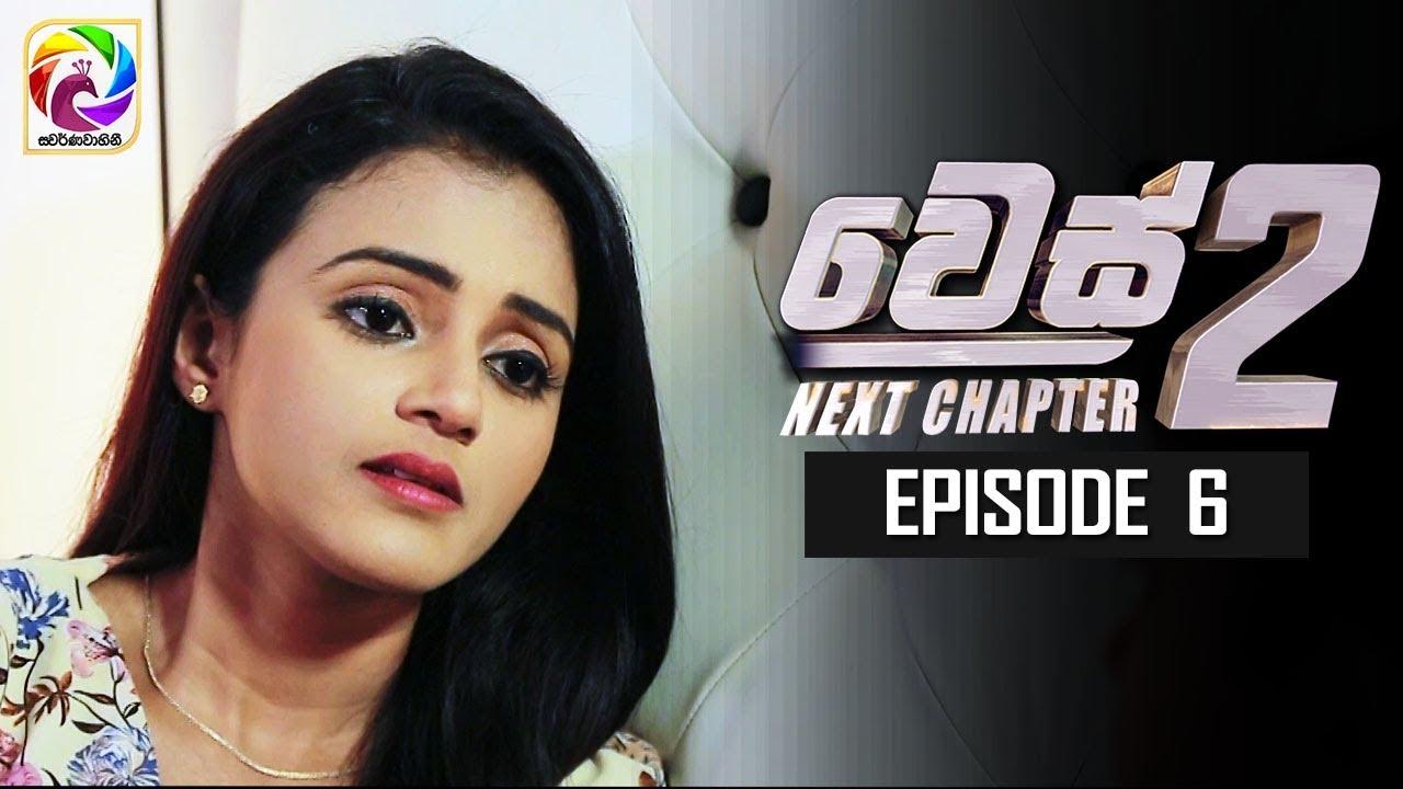 "WES NEXT CHAPTER Episode 06 || "" වෙස්  Next Chapter""|සතියේ දිනවල රාත්රී 9.00 ට... ."