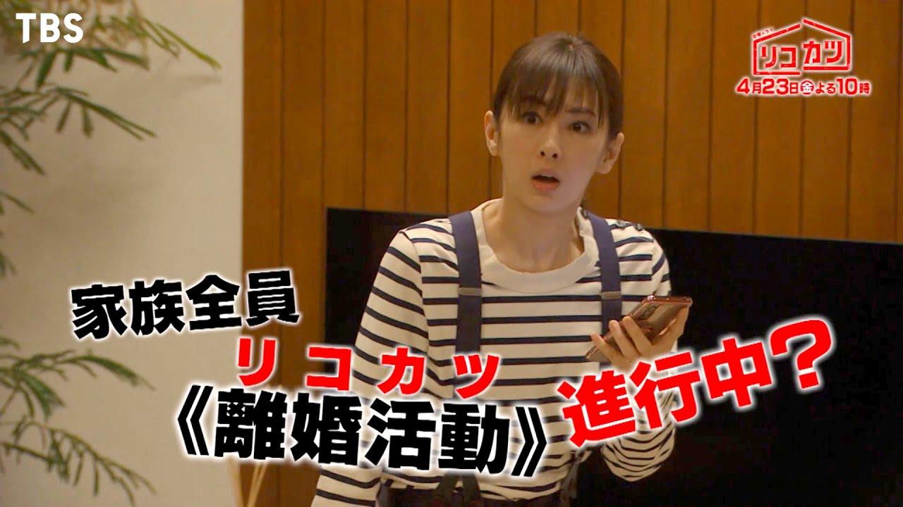 『リコカツ』4/23(金)#2 リコカツ中にパーティー!? ダブルブッキング発覚!!【TBS】
