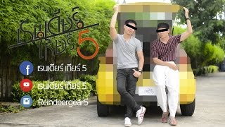 เรนเดียร์ เกียร์ 5【EP 9】'MG3'