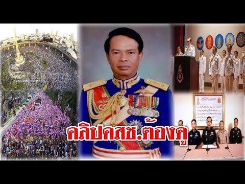 2323 สารคดีพิเศษ | ที่นี่ประเทศไทย ตอน การนำประเทศออกจากวิกฤติ โดย พล.อ. กิตติ รัตนฉายา