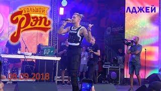 Download Появление Элджея на сцене, aqua (ft. Sorta) БОЛЬШОЙ РЭП, 08.09.2018  Секретный гость!!! sayonara boy Mp3 and Videos
