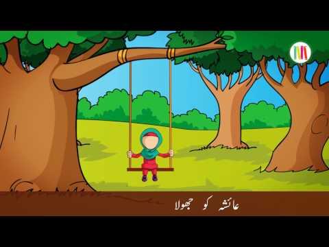 Best Urdu Moral Story For Kids