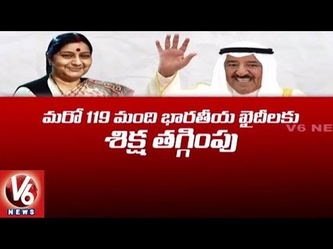 Kuwait Emir Commutes Death Sentence Of 15 Indians To Life Imprisonment | V6 News