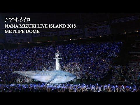 水樹奈々「アオイイロ」(NANA MIZUKI LIVE ISLAND 2018)