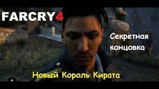 """Far Cry 4 - """"Концовка"""" после концовки - Новый Король Кирата"""