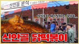 시골 떡볶이집이 얼마나 맛있으면 이렇게나...│신안골 분식│떡볶퀸 Tteokbokqueen