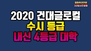 2020 건국대글로컬 수시등급(내신 4등급 대학)
