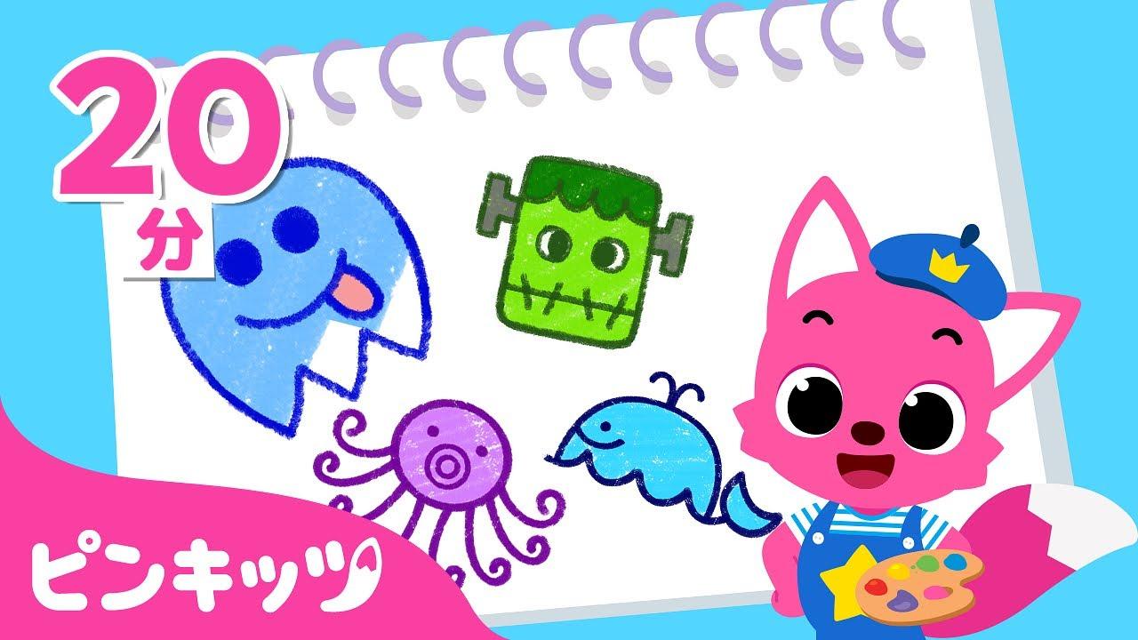 お絵描き教室☆まとめ | いっしょに うたいながら おえかきしよう | ピンキッツと絵描きうた | 童謡 | ピンキッツ! Pinkfong 日本語