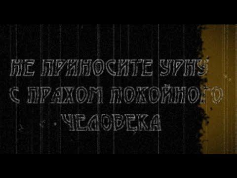 Страшные истории на ночь: Не приносите урну с прахом покойного человека ...