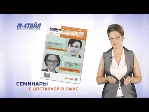 Журнал Главная книга М-СТАЙЛ