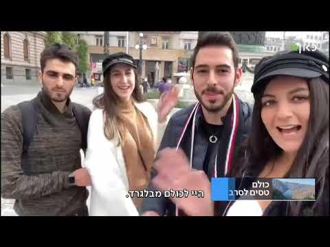 משנים כיוון: יוון מאדימה - ועשרות אלפי ישראלים מציפים את סרביה
