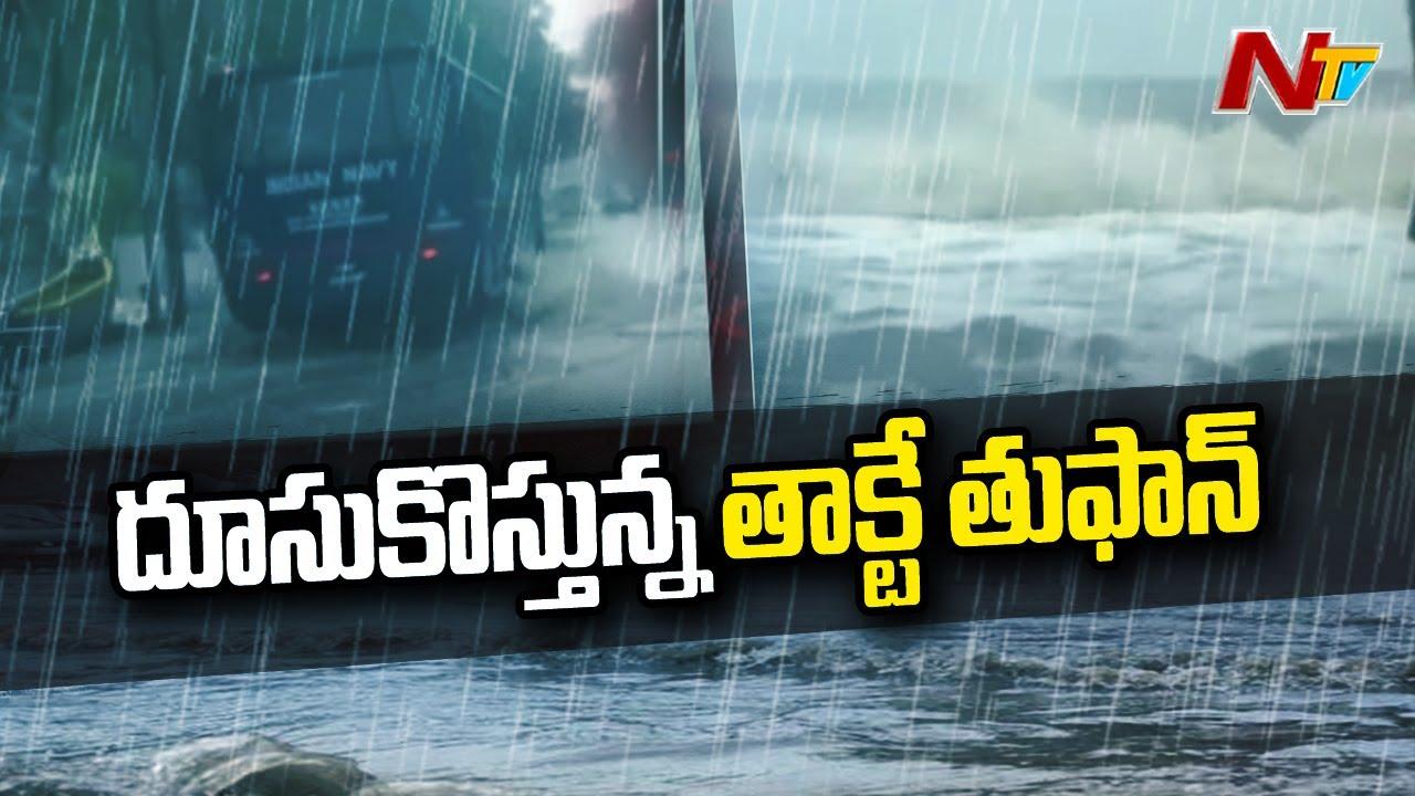 దూసుకొస్తున్న తాక్టే తుఫాన్   Cyclone Tauktae Intensifies Into Cyclonic Storm   NTV