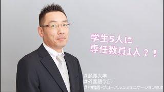 【WEB OPEN CAMPUS】中国語・グローバルコミュニケーション専攻の先生へ3つの質問!