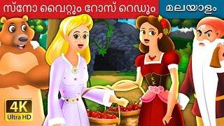 സ്നോ വൈറ്റും റോസ് റെഡും   Malayalam Story   Malayalam Fairy Tales