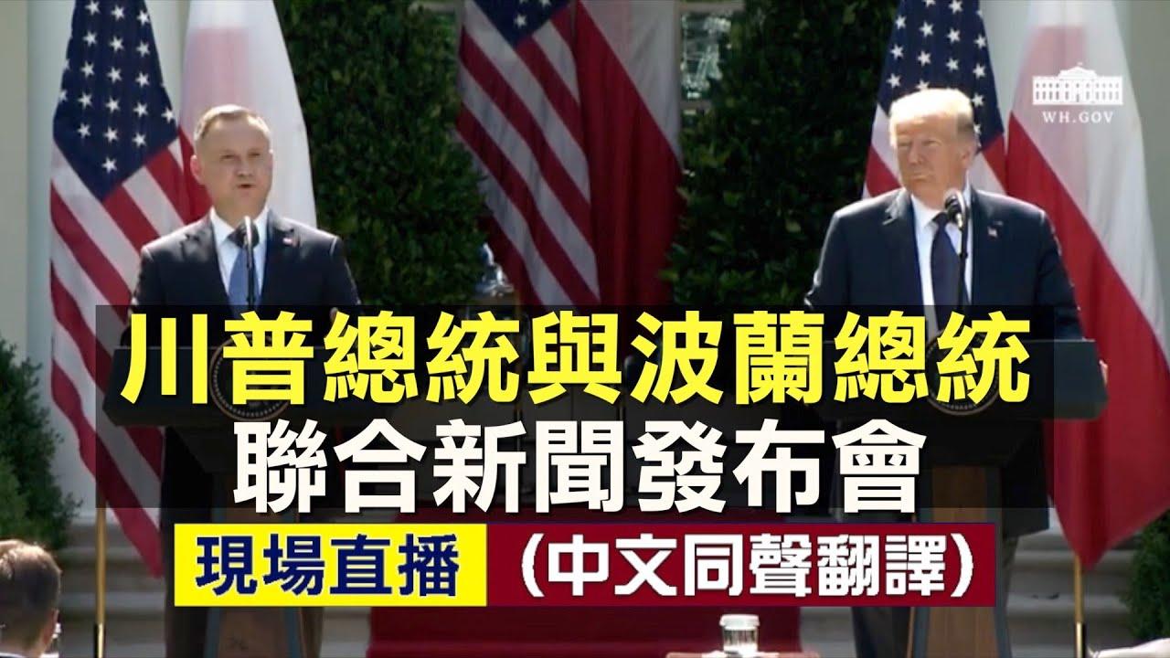 【直播回放】川普總統與波蘭總統聯合新聞發布會(同聲翻譯) - YouTube