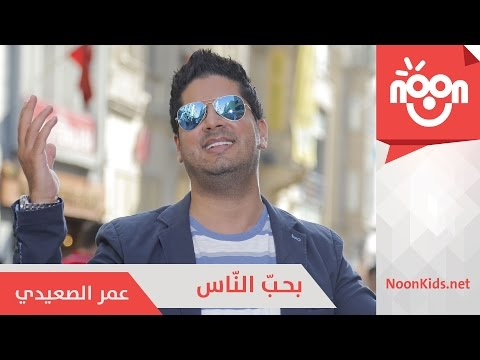 عمر الصعيدي - بحب الناس | Omar AlSaidie - Ba7eb Alnas thumbnail