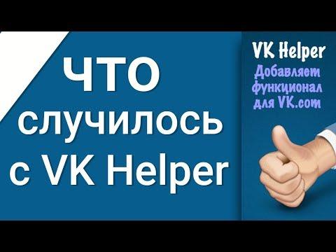 Что случилось с VKHELPER Расширение для работы ВКонтакте