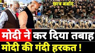 मोदी ने कर दिया तबाह   मोदी की गंदी हरकत   PM Modi BJP News Amit Shah