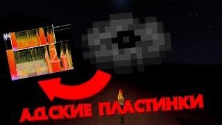 Адские пластинки в майнкрафт. Мистические истории # 13 Minecraft(В майнкрафте существуют пластинки, но некоторые из них связанны с мистическими делами. Именно сегодня мы..., 2016-09-11T19:19:10.000Z)