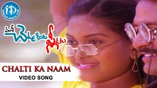 Chettu Kinda Pleader Movie - Chalthi Ka Naam Video Song | Rajendra Prasad, Urvashi | Ilaiyaraaja