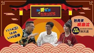 【#94要客訴之玉琳出任務】包青天威廉沈 VS 高雄市長候選人 #陳其邁|三立新聞網SETN.com