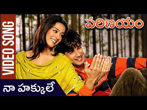 Naa Hakku Le - Parinayam - Shahid Kapoor & Amrita Rao