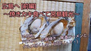 広島へ [前編] ~焼きカキ食べて宮島観光!!~
