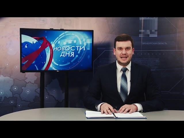 Новости дня 01.04.20 19:00