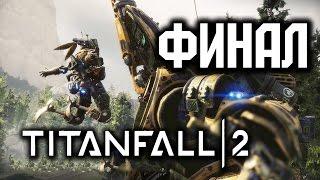 TitanFall 2 Прохождение на русском - ФИНАЛ | Концовка