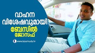 Director Basil Joseph with Automobile News | Kaumudy TV