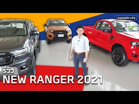 รีวิว : NEW FORD RANGER 2021 | Ford PATHARA - ฟอร์ด ภัทร