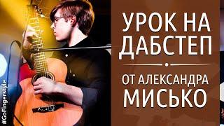Дабстеп на акустике с Александром Мисько