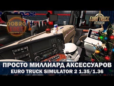 ✅ПРОСТО МИЛЛИАРД АКСЕССУАРОВ ДЛЯ ETS2 1.35/1.36