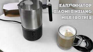 кАПУЧИНАТОР XIAOMI Scishare S3101 Electric Milk Frothing