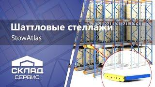 Шаттловые стеллажи Stow Atlas(Работа шаттловых стеллажей. Система глубинного хранения однотипных грузов. Шаттл - платформа для перемещен..., 2014-10-07T07:48:38.000Z)