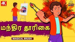 மந்திர தூரிகை - Magical Brush | Bedtime Stories for Kids | Tamil Fairy Tales | Tamil Stories