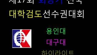 제17회회장기전국대학검도선수권대회 용인대대구대 결승전 하이라이트