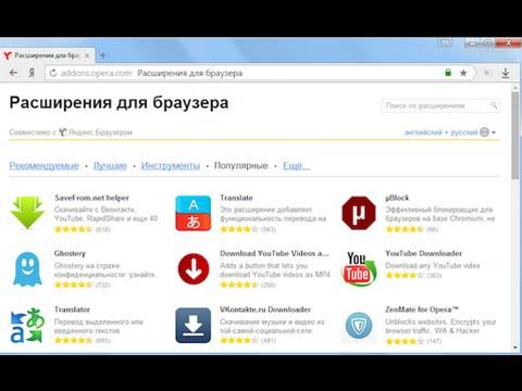 Расширения  в браузере Яндекс - часть первая