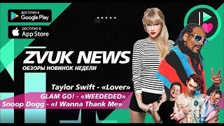 ZVUK NEWS - Обзоры альбомов | Taylor Swift Lover | GLAM GO! WEEDEDED | Snoop Dogg I Wanna Thank Me