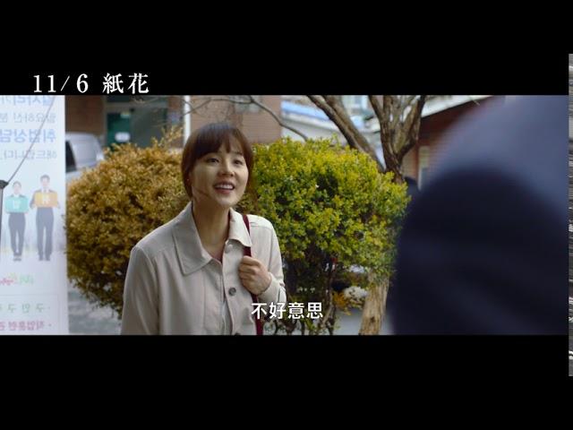 11/6【紙花】中文預告