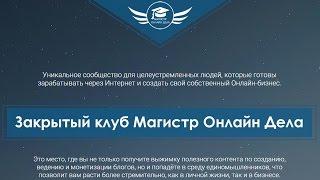 Обзор проекта Магистр Онлайн Дела | Блог Дмитрия Воробьева(, 2017-05-11T08:55:11.000Z)