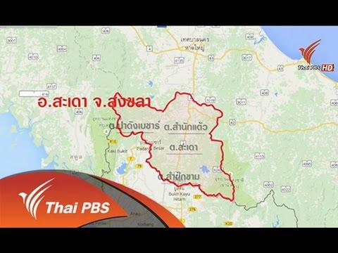 เสียงประชาชน เปลี่ยนประเทศไทย : เขตพัฒนาเศรษฐกิจพิเศษ โจทย์ที่ยังไม่ตอบ 2 (22 ก.ค. 58)