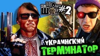 ТреШОеп ШОУ:Украинский ТЕРМИНАТОР