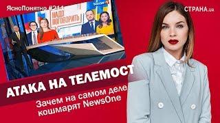 Атака на телемост. Зачем на самом деле кошмарят NewsOne | ЯсноПонятно #211 by Олеся Медведева
